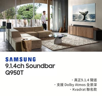 台中【傑克音響】全新發售 SAMSUNG三星 Q950T 9.1.4聲道 Soundbar