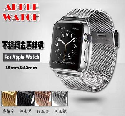 優質不鏽鋼 Apple Watch 錶帶 米蘭尼斯 iwatch 42mm 38mm 智慧 智能 手錶 手機殼 手機套 贈9H鋼化玻璃螢幕保護貼