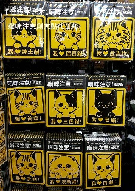 【佳樺生活本舖】100入貓咪注意創意貼(L 17)可愛貓咪注意創意貼紙 贈人禮物 療癒系小物/各式生活百貨批發