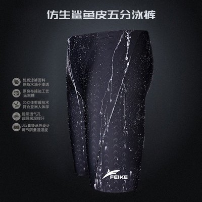 《台灣24hr出貨》FEIKE飛客 男款仿鯊魚五分長版泳褲