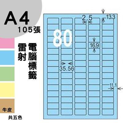 【兩盒免運】 龍德 電腦標籤紙 80格 LD-8113-B-A  淺藍色 105張  影印 雷射 噴墨 三用 標籤 出貨