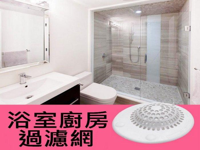 買5送1 防堵塞過濾網 廚房 浴室 毛髮 菜渣 排水孔 矽膠 軟墊 外銷品