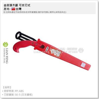 【工具屋】金龍接木鋸 可替刃式 7寸 210mm 園藝 樹枝鋸 手鋸 鋸子 剪定鋸 木鋸 台灣製