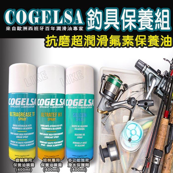 【Cogelsa 釣具保養組】釣魚 勾線羅拉 驅動齒輪 摺動部 路亞捲線器 紡車式捲線器 培林 齒輪保養潤滑
