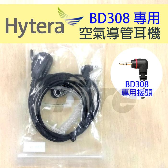 《光華車神無線電》Hytera 天能達 BD308 專用耳機 BD350 對講機 無線電 空氣導管耳機 耳機麥克風