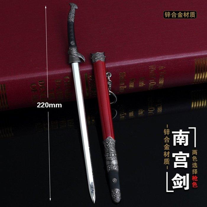 莽荒紀 南宮劍(槍色) 22CM(贈送刀劍架)