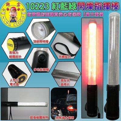 興雲網購3店【10223-120 多功...