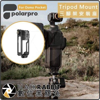 數位黑膠兔【 PolarPro Osmo Pocket Tripod Mount 三腳架安裝座】擴充配件 口袋機 DJI