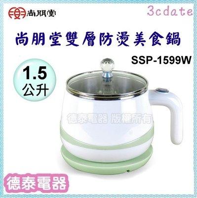 尚朋堂【SSP-1599W】1.5L雙層防燙美食鍋【德泰電器】