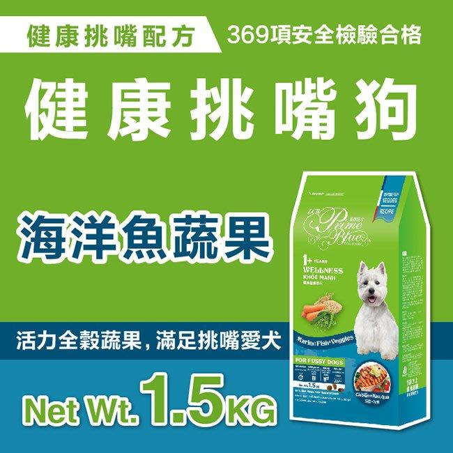 【LCB藍帶廚坊-WELLNESS狗糧】 - 健康挑嘴/海洋魚蔬果配方(1.5KG)