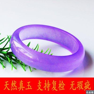 【泰合緣】翡翠紫羅蘭手鐲 新疆和田玉昆侖玉紫羅蘭手鐲 翡翠滿紫玉手鐲
