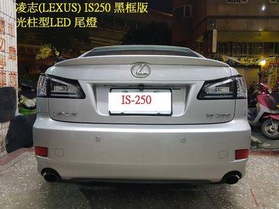 新店【阿勇的店】凌志(LEXUS)  IS250 黑框光導LED式尾燈  IS-250 尾燈 有後霧燈款