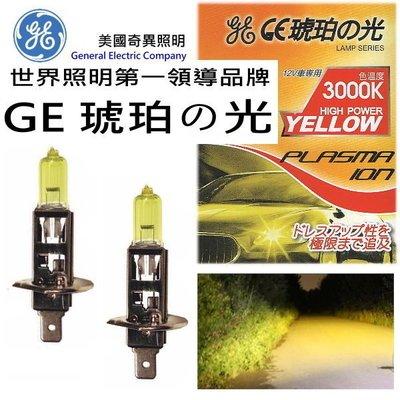 和霆車部品中和館—美國GE 奇異照明 琥珀之光 H1 12V 55W 3000K 黃金光鹵素燈泡(2入)