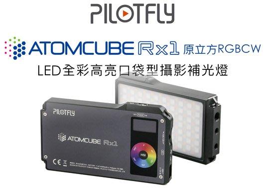 呈現攝影-派立飛 PILOTFLY RGB攝影燈-ATOMCUBE RX1 炫彩 LED燈 2500K~8500k色溫