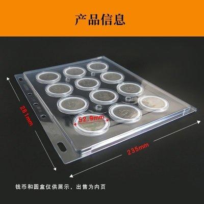#熱賣店家#PCCB明泰46mm圓盒錢幣紀念幣收藏盒收藏收納冊可替換活頁PET內頁(200元起購)