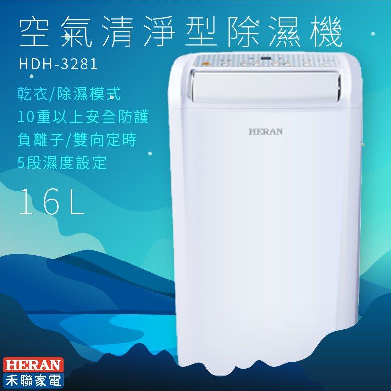 空氣好清新《HERAN》HDH-3281 空氣清淨型除濕機 16L 生活家電 乾衣/除濕模式 5段濕度設定 負離子