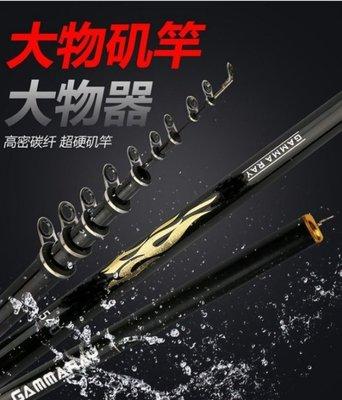 3號竿 長節磯釣竿 超硬磯竿 超輕釣魚竿 手海兩用竿 釣魚竿 甩竿 (21尺) 台南市