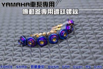 三重賣場 YAMAHA車系專用 傳動蓋專用鍍鈦螺絲 傳動蓋螺絲 另有各部位螺絲 FORCE 勁戰四代 BWSR CUXI