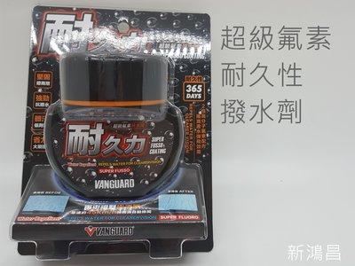 【新鴻昌】鐵甲武士 耐久性 超級氟素撥水劑 365天超長效撥水黑罐