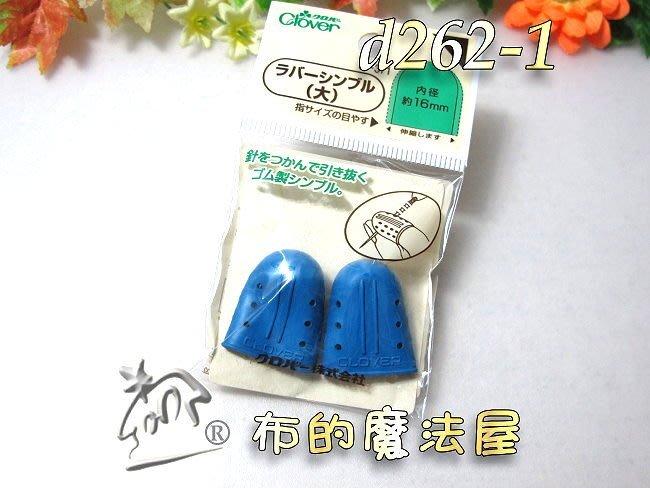 【布的魔法屋】d262-1日本Clover可樂牌2入組16mm(大)藍色橡皮防滑指套(橡皮指套,橡膠指套,防滑塑膠指套)