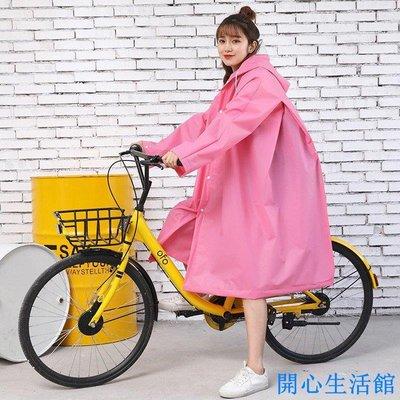 開心生活館  時尚拉鏈雨衣電瓶車騎行女成人外套長款雨衣戶外徒步自車電車雨衣