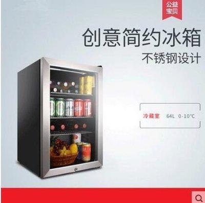 『格倫雅品』哈士奇 SC-70SSA小冰箱玻璃門單門式家用辦公室小型冷藏櫃冰吧