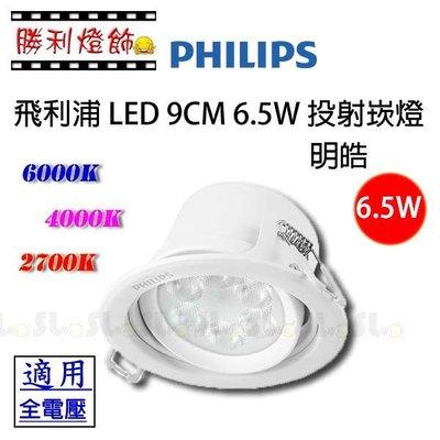 ღ勝利燈飾ღ PHILIPS飛利浦LED RS023B  6.5w 投射燈 崁燈 嵌燈 Φ112mm 崁孔95mm