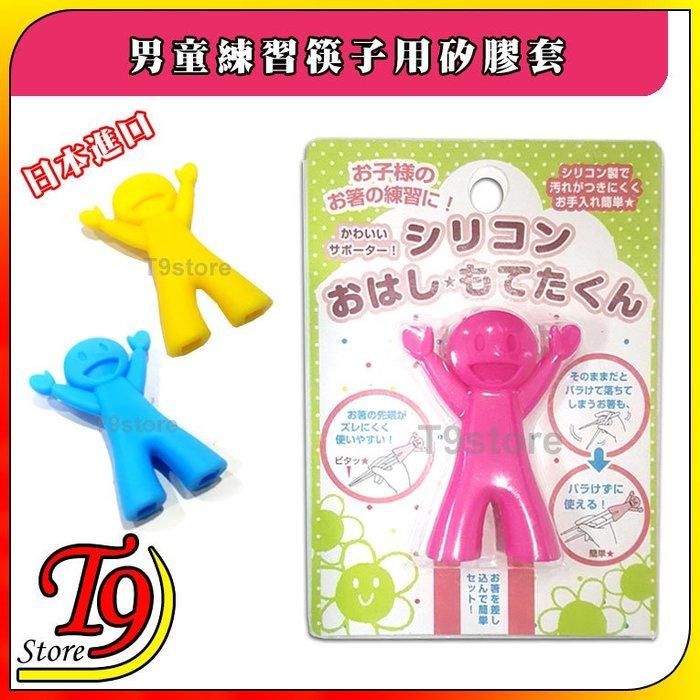 【T9store】日本進口 男童練習筷子用矽膠套