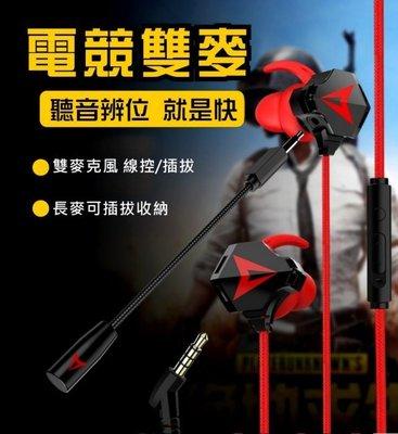 雙麥克風高清收音 可拆式 手遊電競耳機麥克風 電競耳機 耳麥