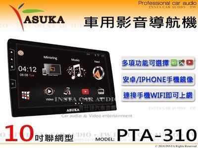 音仕達汽車音響 ASUKA飛鳥 手機鏡像/IOS/安卓/導航 聯網【PTA-310】10吋 車用 影音主機 全新公司貨