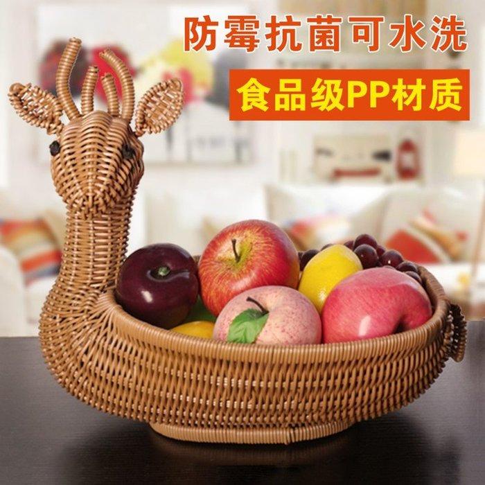 北歐風格客廳創意家用現代仿藤鹿收納編筐點心水果籃(小號)