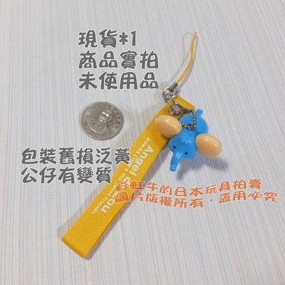 暫 【包裝不佳/有變質】日本帶回 2005 MISTER DONUT 多拿滋甜甜圈 巧貝象 公仔 吊飾