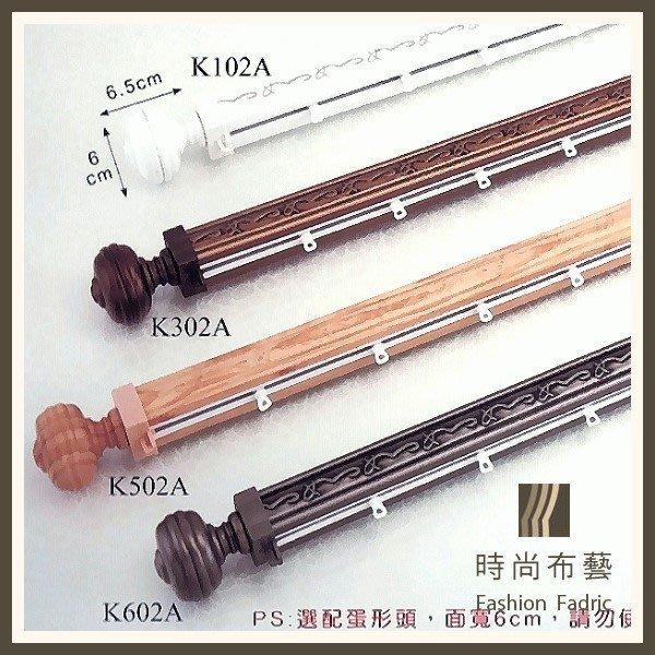 M型木軌 滑輪式 窗簾軌道 (順暢 好啦) -35MM 窗簾 藝術軌道 K102-A 時尚布藝 平價窗簾網