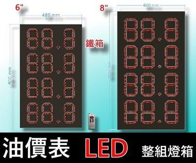 油價表LED燈箱/價格表看板內崁用油價數字錶油價屏加油站價表各油價品價表看板加油站led價加油站加油價目牌油價價目/6吋