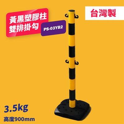 經典賣場配備|PS-03YB2 塑膠欄柱 黑黃 雙排掛勾 高度900mm 停車場 圍欄 大樓 人行道 展覽 台灣製