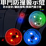 48071- 193- 興雲網購【車門防撞警示燈】1盒兩...