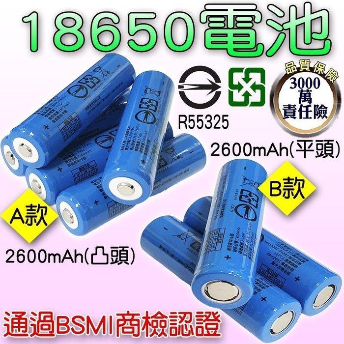 27092/3-219-雲蓁小屋【2600mAh鋰電池18650凸/平頭(藍)】2600毫安高容量 通過BSMI認證