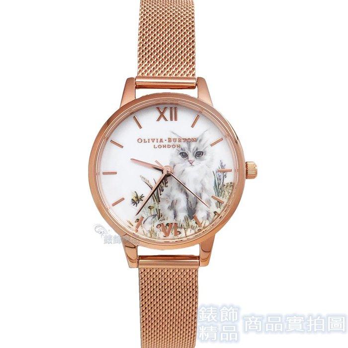 OLIVIA BURTON 手錶 OB16WL76 悠閒療癒貓咪花園 金屬網狀錶帶 女錶 30mm【錶飾精品】