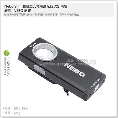 【工具屋】*含稅* Nebo Slim 超薄型充電可調光LED燈 黑色 NE6694TB-B 照明 工作燈 可掛式