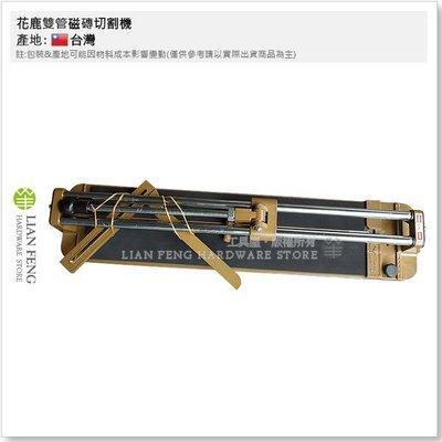 【工具屋】花鹿雙管磁磚切割機 640mm 太裕切台 磁磚切台 培林迴轉刃 切割機 切斷機 石材 磁磚 手動切台 台灣製