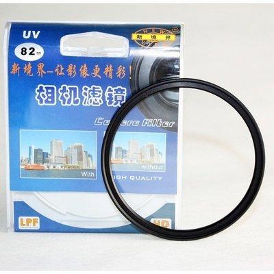 *╮小美。新境界UV鏡 77mm保護鏡 高透光uv濾鏡5D4 5D3 5D2 7D2 6D 24-70一代 24-105 台中市