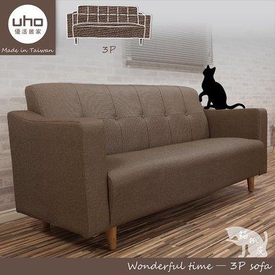 沙發【UHO】安可貓抓皮三人沙發