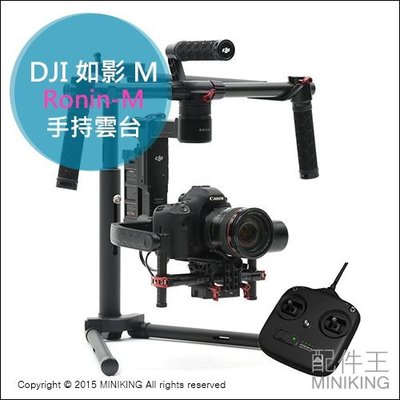 【配件王】 公司貨 DJI Ronin-M 如影 M 手持雲台 穩定架 陀螺儀 手持穩定 三軸電控