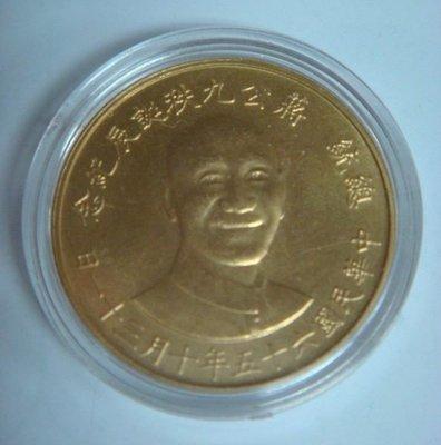 【旺來]總統蔣公九秩誕辰紀念金幣65年10月31日a1