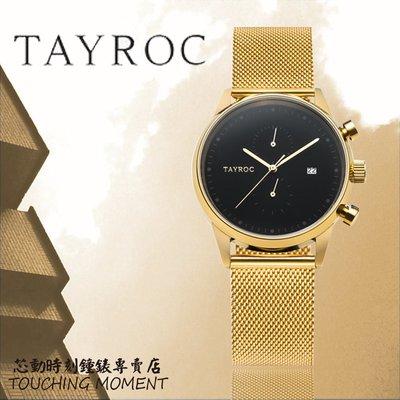TAYROC 英倫簡約時尚 Boundless系列 腕錶 TXM090
