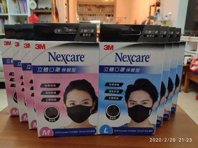 現貨當天出貨 台灣製造 3M Nexcare 8550+ 升級款 立體口罩 保暖型 裡布升級款 舒適口罩 可水洗 布口罩 「萊爾富免運」非日本三次元 快適用