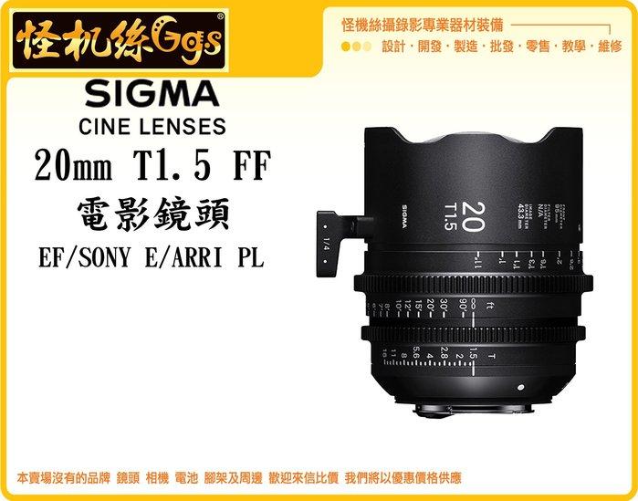 怪機絲 SIGMA 20mm T1.5 FF 定焦 電影鏡頭 攝影機 單眼 公司貨 EF/Sony E/ARRI PL