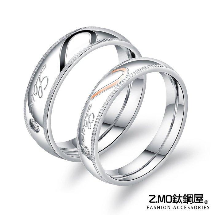 情侶對戒指 情侶戒指 愛心拼接對戒 白鋼戒指 情人節禮物 生日禮物 可加購刻字【BKY624A】單個價 Z.MO鈦鋼屋