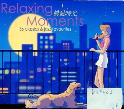 *真音樂* 真愛時光 / RELAXING MOMENTS 36 CLASSICS & JAZZ 二手 K29002