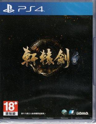 【歡樂少年】全新現貨 PS4 軒轅劍7 中文版